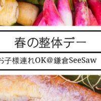 鎌倉SEESAW春の整体デー