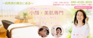 町田市・多摩境駅すぐ!さとう式リンパケア、アクセスバーズ®、耳つぼセラピー
