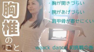 胸椎ワックダンス背骨と胸