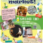 町田5/19(金)マイスタイルマーケット