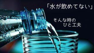 身体水不足解消