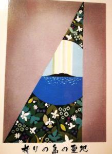 斎場御嶽からみた久高島の絵のカード