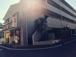 玉響向かいの焼肉ばん&Restaurant BAN