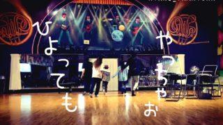 ダンス整体