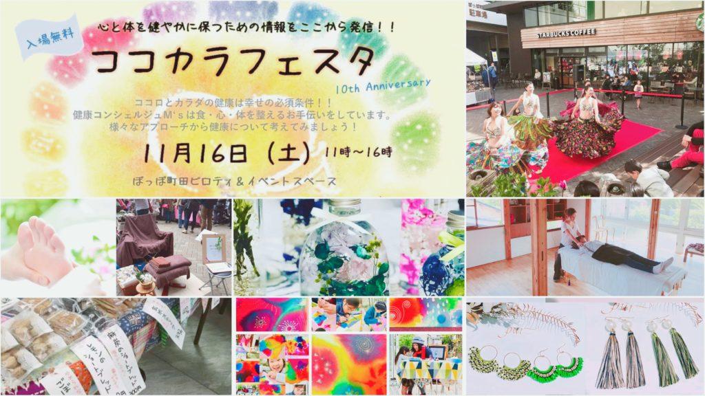 ココカラフェスタ町田