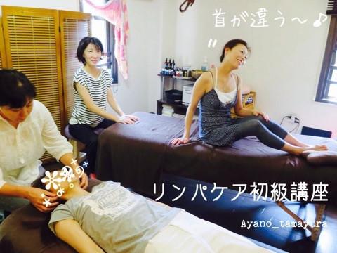 神奈川さとう式リンパケア講座
