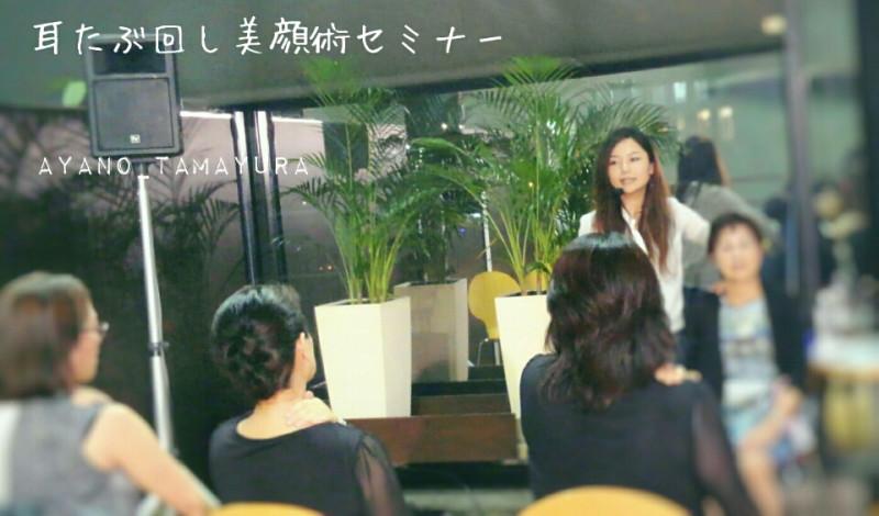 さとう式リンパケア出張講座パシフィコ横浜