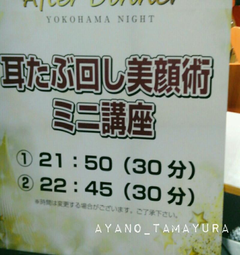さとう式出張講座パシフィコ横浜